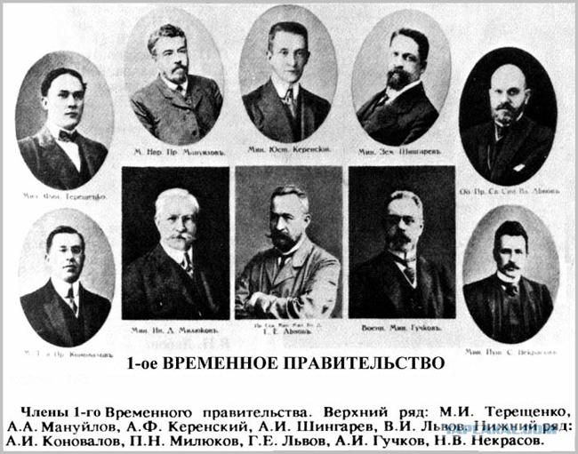 Временное правительство, 1917 год|Фото: yaplakal.com