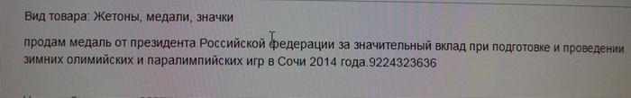 Олимпийкие награды, Нефтеюганск|Фото: Накануне.RU