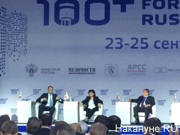 100+ Forum Russia|Фото: Накануне.RU