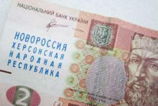 Новороссия, Херсонская народная республика, гривна Фото: Накануне.RU