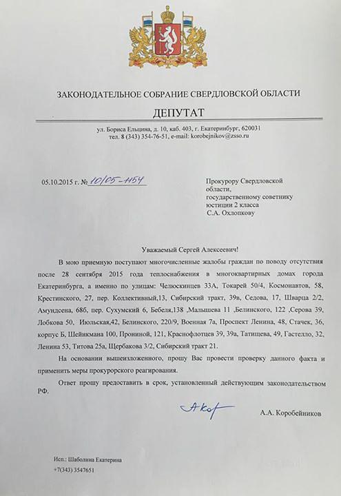 обращение Алексея Коробейникова в прокуратуру, отопление|Фото: facebook.com
