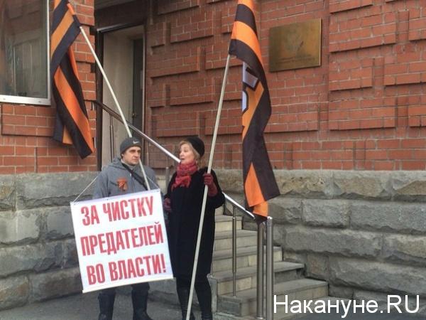 НОД, пикет, генконсультсво США в Екатеринбурге|Фото: Накануне.RU