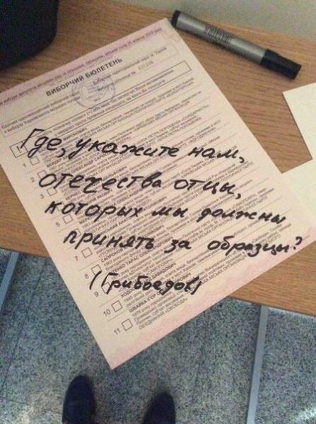 выборы, Грибоедов|Фото: Накануне.RU
