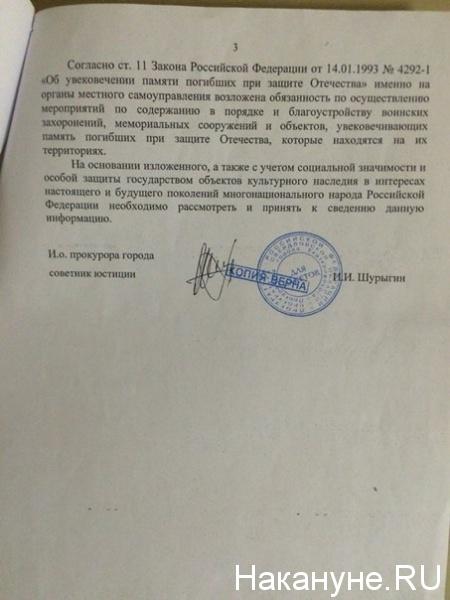 ответ прокуратуры по Парку Коммунаров|Фото: Накануне.RU