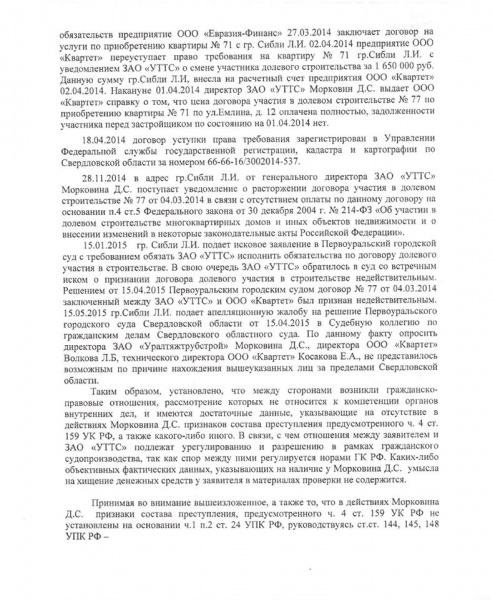 обманутые дольщики в Первоуральске|Фото:https://www.facebook.com/noskov.denis?fref=photo