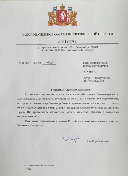 обращение Якобу по детским садам|Фото:https://www.facebook.com/alexey.korobeynikov.125?fref=photo