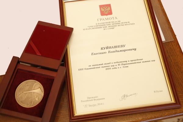 Путин Куйвашев грамота|Фото: ДИП губернатора Свердловской области