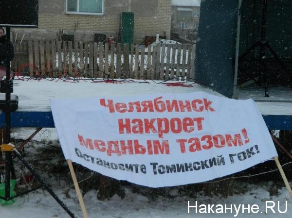 Томинский ГОК, митинг|Фото: Накануне.RU
