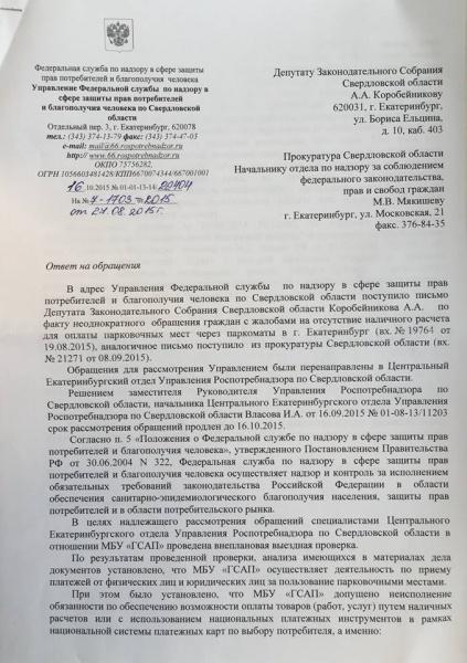 паркоматы Екатеринбург Роспотребнадзор Фото: Фейсбук Алексея Коробейникова