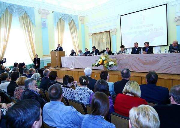 XVI конференция ассоциации писателей Урала|Фото: kurganobl.ru