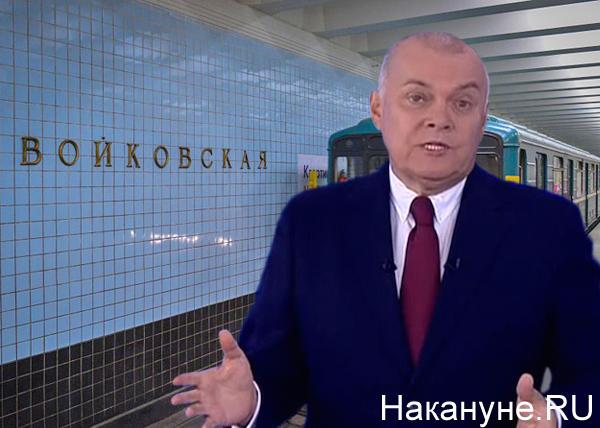 коллаж, Дмитрий Киселев, станция Войковская|Фото: Накануне.RU
