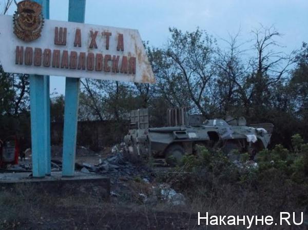 Пантелеймоновка, Донбасс, обстрел, шахта Новопавловская|Фото: Накануне.RU
