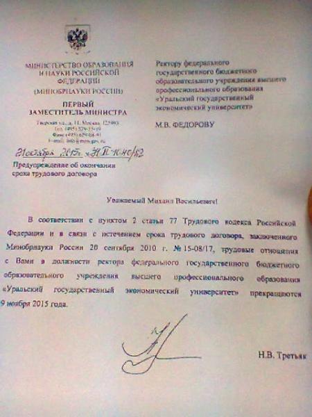 трудовой договор, Федоров, УрГЭУ-СИНХ|Фото: Накануне.RU