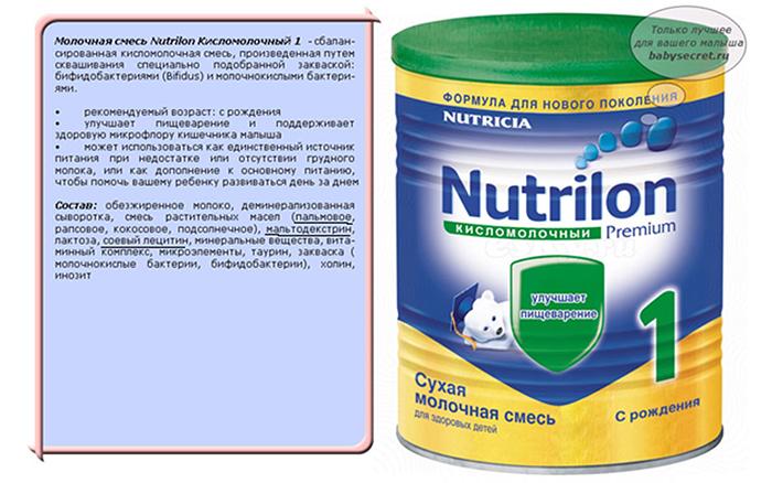Молочные кухни, сухие смеси, Нутрилон|Фото: