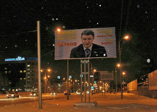 Евгений Марков, Сургут|Фото: ldpr86.ru