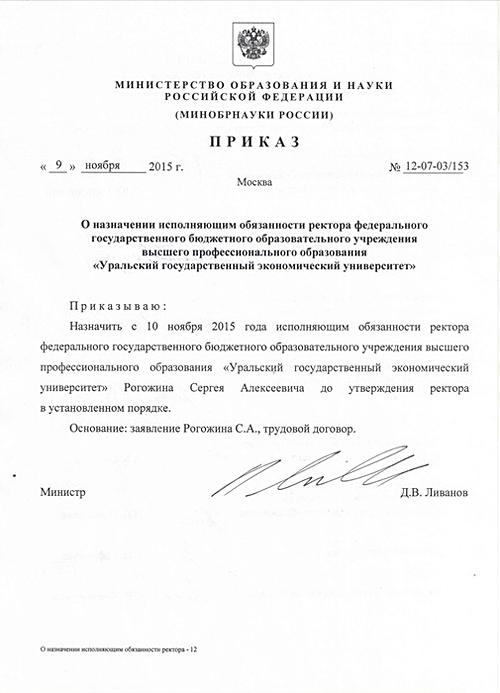 УрГЭУ-СИНХ, приказ|Фото: e1.ru