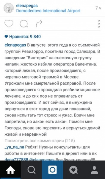 Елена Летучая, Салехард, допрос, кафе Виктория Фото: instagram.com