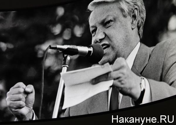 Ельцин, 1990 гг, лихие 90-ые, Ельцин Центр, Фонд Ельцина|Фото: Накануне.RU