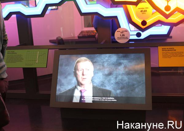 Ельцин, 1990 гг, лихие 90-ые, Ельцин Центр, Фонд Ельцина, Чубайс|Фото: Накануне.RU