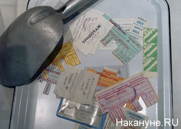 ельцин-центр талоны на продукты|Фото: Накануне.ru