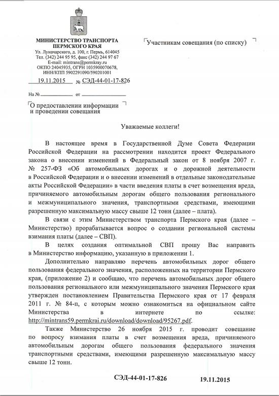 дополнительные сборы с дальнобойщиков, Пермь|Фото: echoperm.ru