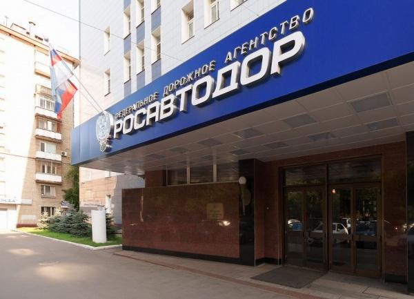 Росавтодор Фото:rosavtodor.ru
