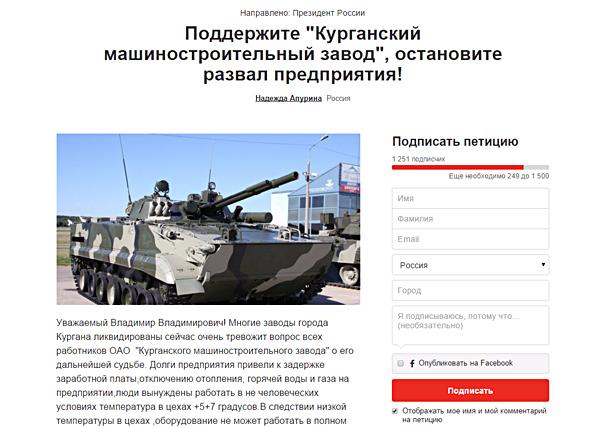 Курганский машиностроительный завод, Курганмашзавод, петиция |Фото: change.org