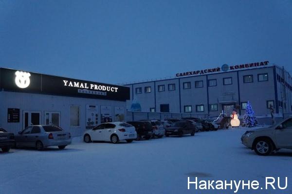 Ямал-продукт|Фото: Накануне.RU