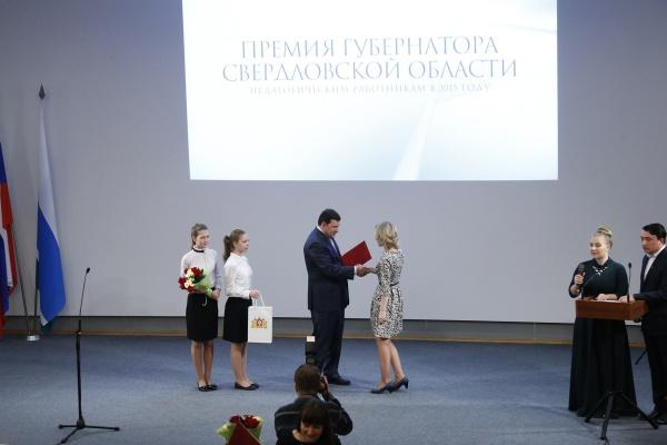 Евгений Куйвашев вручение губернаторских премий педагогам|Фото: ДИП губернатора Свердловской области