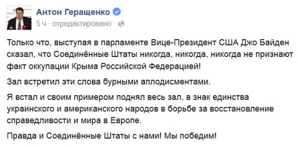 Антон Геращенко, твит, Байден|Фото: Накануне.RU