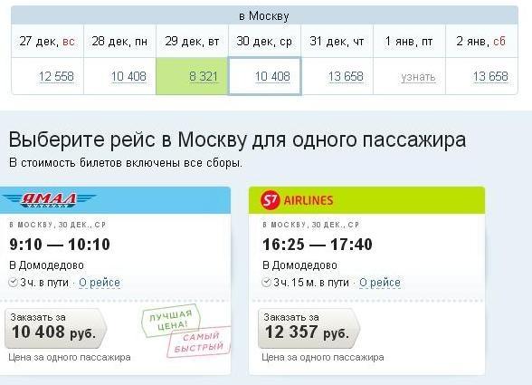 билеты авиакомпании Ямал, авиакомпания Ямал|Фото: