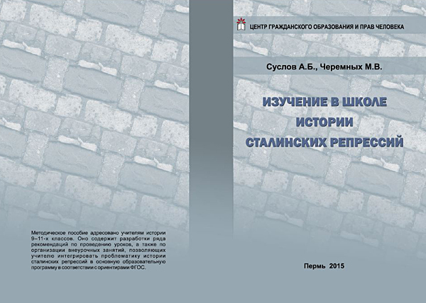Суслов, Мемориал, сталинские репрессии, пособие(2015)|Фото: