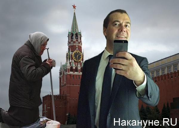 коллаж, Медведев, Кремль, пенсионеры, нищие(2015)|Фото: Накануне.RU