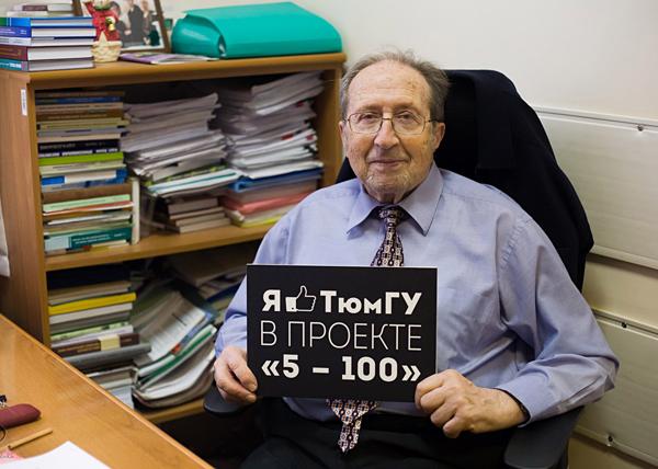 Тюменский государственный университет, ТюмГУ, 5-100, 5.100|Фото: ТюмГУ