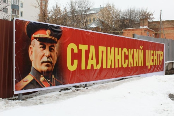 сталинский центр, сталин-центр|Фото: kprf.ru