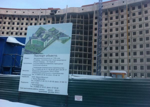 Окружная клиническая больница Нижневартовска|Фото: twitter.com