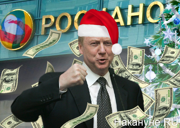 коллаж, Чубайс, Роснано, корпоратив, новый год, деньги|Фото: Накануне.RU