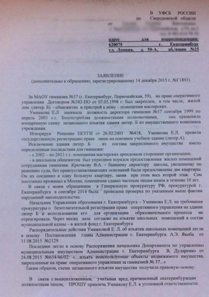 заявление в ФСБ на Умникову|Фото:https://www.facebook.com/alexey.korobeynikov.125?fref=photo