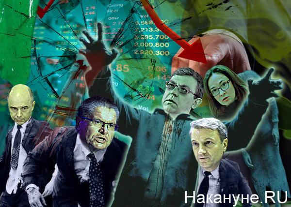 коллаж, Силуанов, Улюкаев, Кудрин, Набиуллина, Греф, экономика, либералы, либеральный блок, зомби|Фото: Накануне.RU