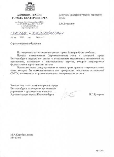 ответ Тунгусова по переименованию улиц|Фото: Фейсбук Евгения Боровика