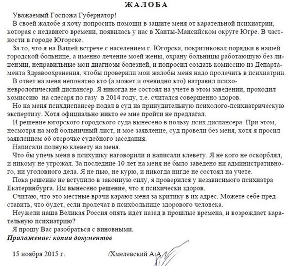 Жалоба, Наталья Комарова, Югосрк, карательная психиатрия|Фото: