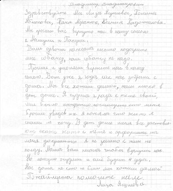 Горбуновы, письмо Путину|Фото: