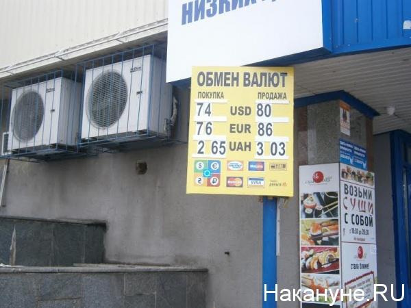Донецк, обмен валют|Фото: Накануне.RU
