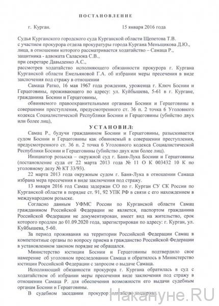 определение суда, Ратко Сабац|Фото: Накануне.RU