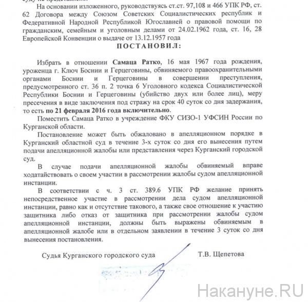 определение суда, Ратко Самац|Фото: Накануне.RU