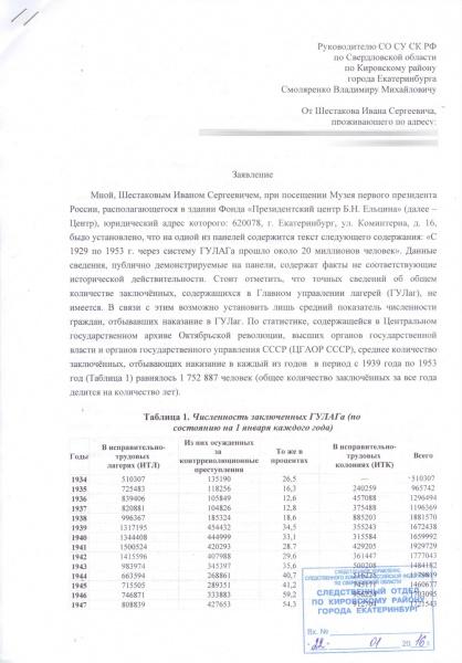 заявление в СК от КПРФ|Фото:http://kontrolkprf.ru/