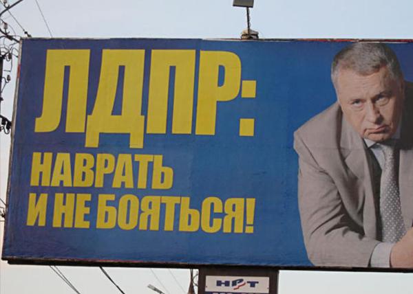 ЛДПР, баннеры ЛДПР, взлом сайта|Фото: сайт ЛДПР ХМАО