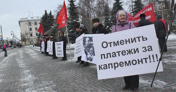 кпрф пикет капремонт тюмень|Фото: kprf72.ru