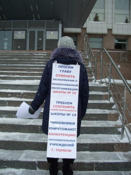 пикет против оптимизации школ в Тюмени, 4.2.16|Фото: инициативная группа родителей