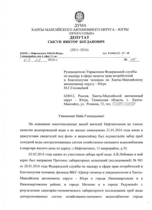 Виктор Сысун, Роспотребнадзор, вода, запрос|Фото: Александр Лобов